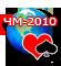 Первый_чемпионат_мира_по_интернет-преферансу